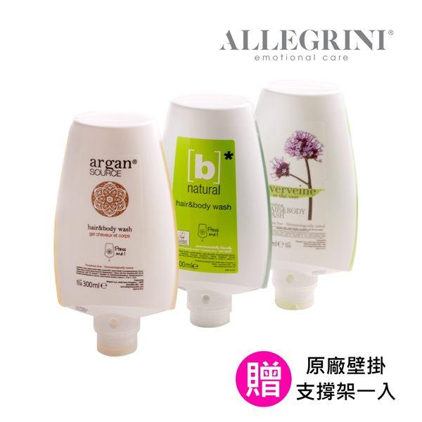 *Allegrini 艾格尼*壁掛式髮膚清潔露300ml三入組合(贈原廠壁掛支撐架)【AGN-C300A】