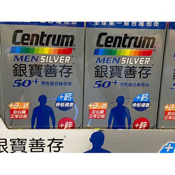[COSCO代購 2/20到貨] C765269 CENTRUM MEN SILVER 銀寶善存男性綜合維他命290錠