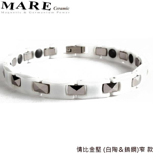 【MARE-鎢鋼】系列:情比金堅 (白陶&鎢鋼)窄 款