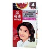 美吾髮 快速護髮 染髮霜 4號-自然栗 40g【售完為止】
