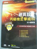 【書寶二手書T9/進修考試_YDO】網頁設計丙級檢定學術科_林文恭研究室