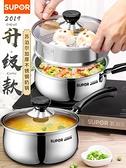不粘鍋 蘇泊爾奶鍋不銹鋼304加厚小鍋寶寶嬰兒輔食煮熱牛奶鍋家用電磁爐 曼慕