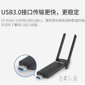 免驅1200M千兆USB雙頻5G無線網卡臺式機電腦wifi接收器AC筆記本免網線 ys7308『易購3c館』