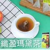 【瑪黛茶】纖盈瑪黛茶/養生茶/養生飲-3角立體茶包-22包/袋-1袋/組-MateTea-1