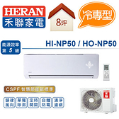 HERAN 禾聯 冷專 變頻 分離式 一對一 冷氣空調 HI-NP50 HO-NP50(適用坪數約8-9坪、5.0KW)