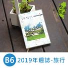 珠友 BC-50343 B6/32K 2019年週誌/週計劃/手帳/日記手札-旅行
