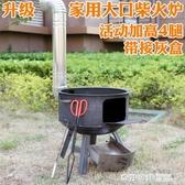 柴火爐灶家用農村戶外地鍋行動鋼板爐野營炊野便攜取暖爐燒劈柴爐 雙12購物節