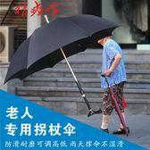 雨傘禮品雨傘多功能加固老人防身可分離防滑登山手杖晴爽傘WY【快速出貨八折優惠】