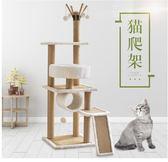 貓跳板-貓爬架貓窩貓樹貓跳臺貓抓板豪華玩具貓爬架出口多省 艾莎嚴選YYJ