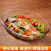 鋼化玻璃烤盤透明大號微波爐烤箱家用耐熱蒸魚盤子橢圓形菜盤餐具   酷男精品館
