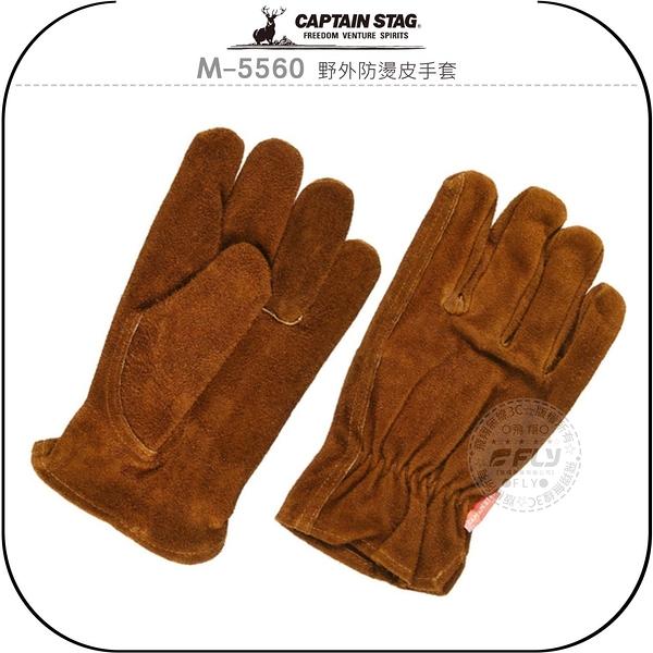 《飛翔無線3C》CAPTAIN STAG 鹿牌 M-5560 野外防燙皮手套│公司貨│日本精品 戶外露營 天然牛皮