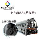 【台灣榮工/NEXTPAGE】HP CE285A(85A) 黑色 相容 碳粉匣 (填充碳粉匣)