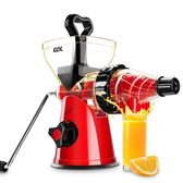 手動榨汁機手搖簡易迷你果汁器嬰兒水果原汁機家用快速出貨下殺89折