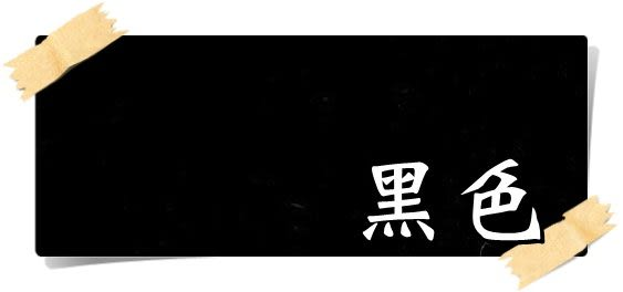 【漆寶】虹牌水性水泥漆490「黑色」(1加侖裝)