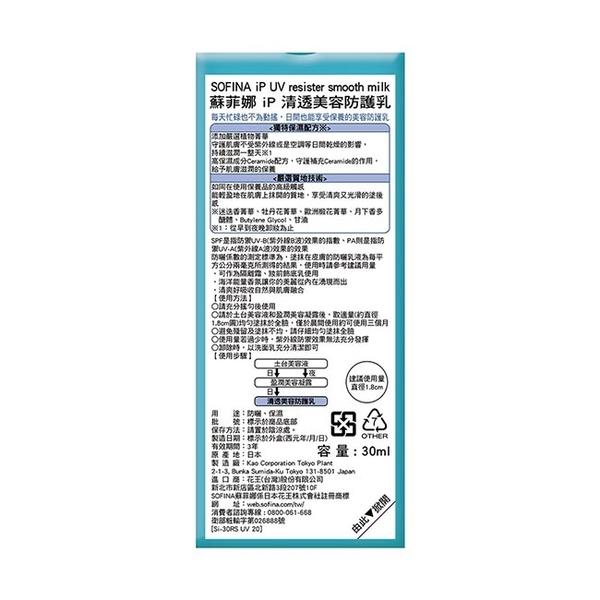 蘇菲娜iP清透美容防護乳30ml