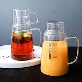 水壺冷水杯大容量玻璃涼水壺果汁冷水壺茶【極簡生活館】