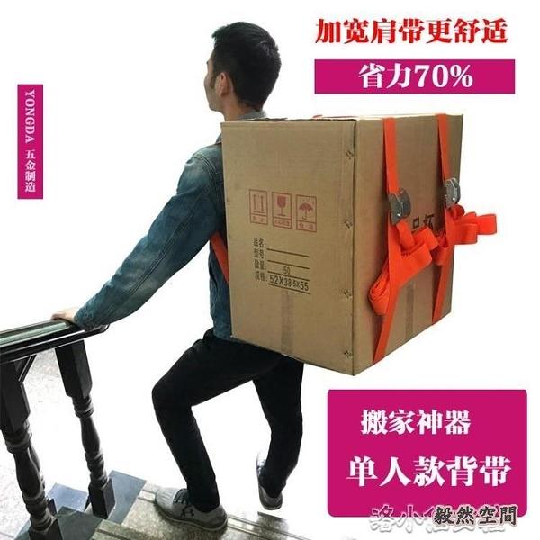 搬家神器單人款搬運肩帶背帶重物家具家電冰箱電器上樓 『優尚良品』 【快速】