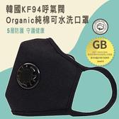 。Styleon。韓國KF94呼氣閥有機純棉5層可水洗口罩。5層防護,守護健康。現貨供應 黑XL粉L下周到