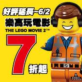 樂高玩電影2特價7折優惠