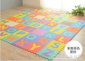 36片數字字母兒童臥室拼接爬行墊拼圖地板寶寶爬爬泡沫地墊榻榻米『CR水晶鞋坊』igo