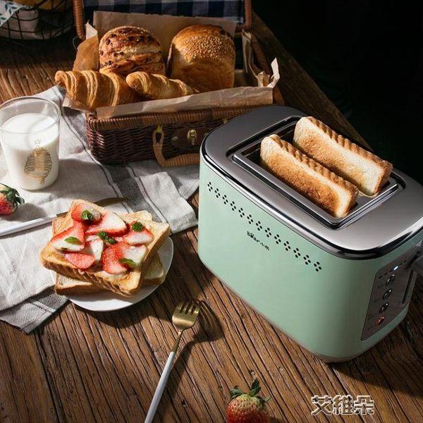 麵包機烤面包機家用2片早餐多士爐Bear/小熊 DSL-C02A1土司機全自動吐司