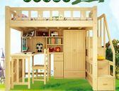 高架床實木高架床成人多功能組合床上下床高低床帶書桌上床下桌衣櫃床DF全館免運 繁華街頭