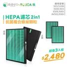 綠綠好日 空氣清淨機 抗菌複合蜂巢 HEPA 濾芯 三入組 適用 Blueair 503 510B 550E 603 650E 680i 690i AV501