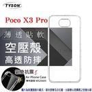 【愛瘋潮】小米 Poco X3 Pro 5G 高透空壓殼 防摔殼 氣墊殼 軟殼 手機殼