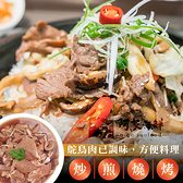 【阿家海鮮】調味鴕鳥肉(火雞肉) (750g±10%/包)