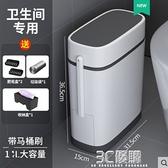 衛生間廢紙垃圾桶帶蓋家用夾縫圾按壓簡約創意窄有蓋廁所馬桶紙簍 3C優購