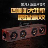 W8木質藍牙音箱低音炮20W聲霸電視音箱支持藍牙插卡收音專利產品 俏女孩