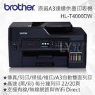 Brother MFC-T4500DW 原廠大連供A3多功能複合機 噴墨印表機