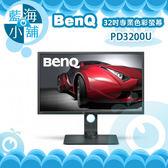 BenQ 明碁 PD3200U 32吋4K 專業色彩管理螢幕 電腦螢幕