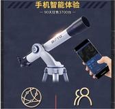 BCTO藍牙新款自動尋星天文望遠鏡專業觀天深空高倍兒童觀星學生 mks歐歐