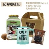 【防彈咖啡組】魔醇咖啡掛耳包濾泡包30入+有機椰子油+電動攪拌杯