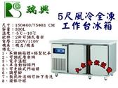 瑞興5尺風冷全凍工作台冰箱/臥式冷凍工作台冰箱/機下型不銹鋼冰箱/300L臥式冰箱/冷凍工作台冰箱