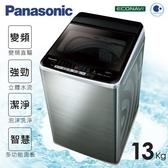 Panasonic國際牌13kg 直立洗衣機不銹鋼 NA-V130EBS-*送基本安裝+舊機回收