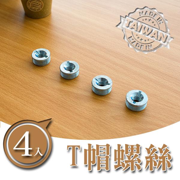 收納架/置物架/鐵架零件【配件類】T帽螺絲(四入ㄧ組) ㄧ吋鐵管專用  dayneeds