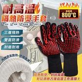 耐高溫隔熱防燙手套 耐高溫800℃ 三層五指阻燃 手套 工業廚房烘焙手套【ZF0313】《約翰家庭百貨