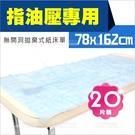 指油壓專用(無十字開孔)拋棄式紙床單(20張/包)-藍色鋪床巾[55861]