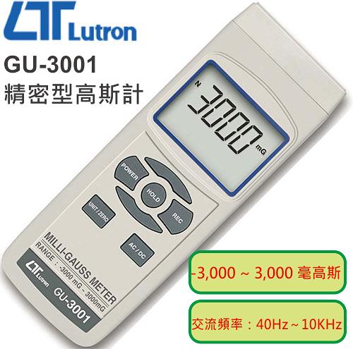 路昌Lutron GU-3001 精密型電磁波檢測器(高斯計)