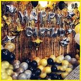 快樂購 派對氣球 生日裝飾裝扮加厚珠光氣球黑金白色乳膠生日驚喜派對布置
