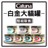 【力奇】Catuna 白金大貓罐170g*24罐/箱【口味可混搭】超取限1箱 (C202B21-1)