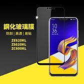 Asus ZenFone ZC600KL ZS620KL ZE620KL 鋼化膜 玻璃貼 全覆蓋 滿版 螢幕保護貼 9H防爆 保護膜