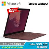 【Microsoft 微軟】Surface Laptop 2 13.5吋商務筆電(酒紅) 【加碼贈藍芽喇叭】