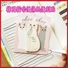 (特價出清) 韓國可愛萌貓咪便條紙便利貼(一組約30張*10組入) (款式隨機)【AE14036-10】 i-Style居家生活