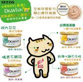 《48HR快速出貨》*KING*【24罐】聖萊西Seeds惜時 Dr. wish愛貓調整配方 貓罐系列 85克/罐