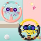 兒童方向盤玩具汽車載模擬器副駕駛寶寶仿真【淘嘟嘟】