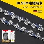 鏈鋸鏈條 油鋸鏈條20寸18寸BLSEM汽油鋸16寸家用小電鋸伐木電鏈鋸
