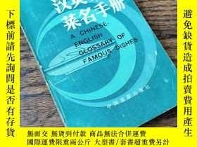 二手書博民逛書店漢英宴席菜名手冊 A罕見CHINESE-ENGLISH GLOSSARY OF FAMOUS DISHESY3